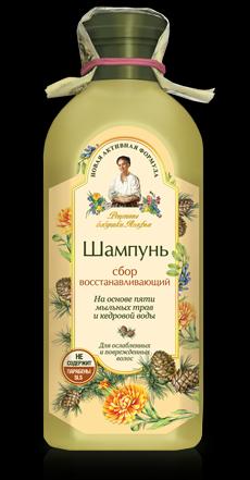 Poza produs Sampon regenerant  - pe baza de 5 plante spumante si apa de muguri de cedru - par slabit s