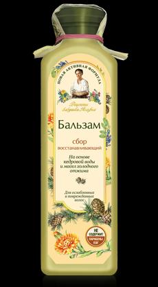 Poza produs Balsam regenerant pe baza de apa de muguri de cedru si uleiuri presate la rece - par slabi