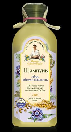 Poza produs Sampon Volum si aspect matasos - pe baza de 5 plante spumante si apa de tarate de grau - t