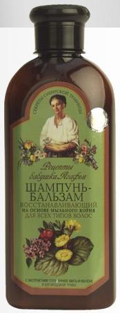Poza produs Sampon - balsam regenerant pentru toate tipurile de par