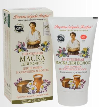 Poza produs Masca nutritiva pentru par casant si despicat cu ioni de argint
