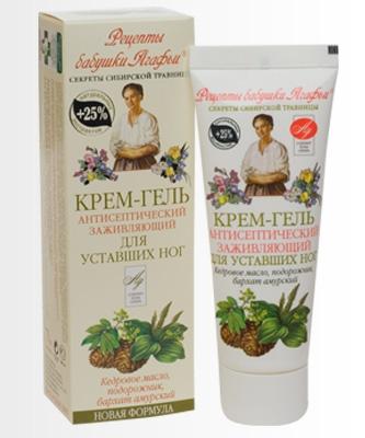 Poza produs Crema-gel antiseptica pentru picioare obosite cu ioni de argint