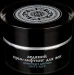 Poza produs Crema lifting contur ochi Anti-Age cu efect instant pe baza de caviar