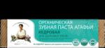 Poza produs Pasta de dinti organica CEDRU - dinti sanatosi